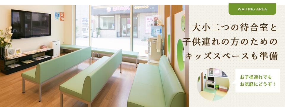 大小二つの待合室と子供連れの方のためのキッズスペースも準備