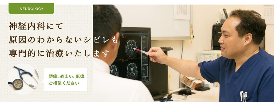 神経内科にて原因のわからないシビレも専門的に治療いたします